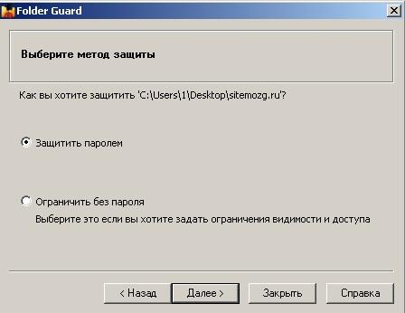 nastroika-folder-guard.jpg