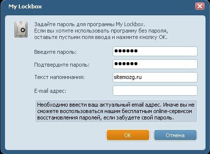 pervonachalniy-vvod-parolya-v-programme-my-lockbox.jpg