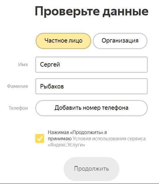 screenshot-yandex.ru-2019.01.25-55.png