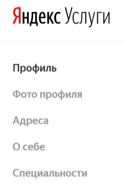 screenshot-yandex.ru-2019-01-25-778.png