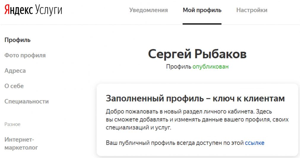 screenshot-yandex.ru-2019-01-25-934.png
