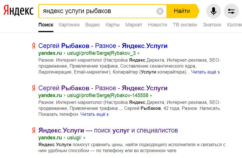 screenshot-yandex.ru-2019-01-25-512.png