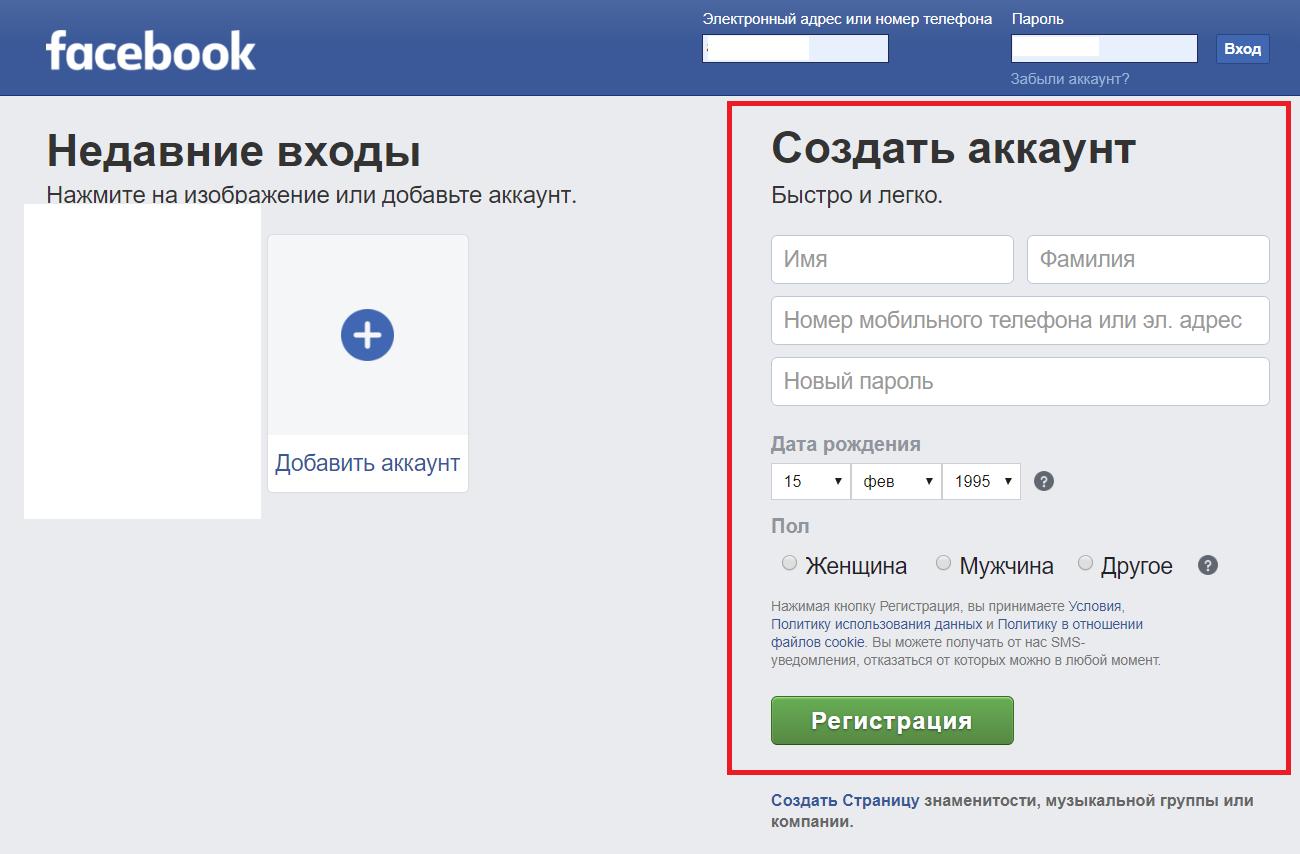 okno-dlya-registratsii-v-feysbuk.png