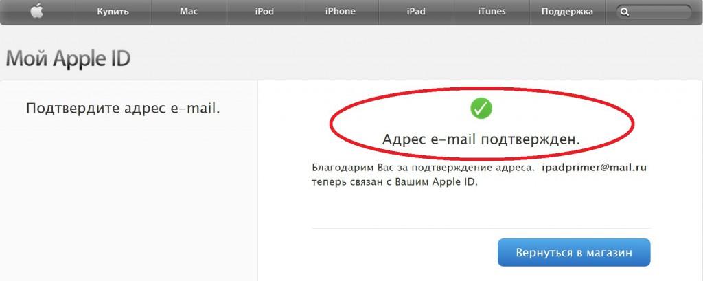 e-mail-podtverzhdenie_3-1024x409.jpg