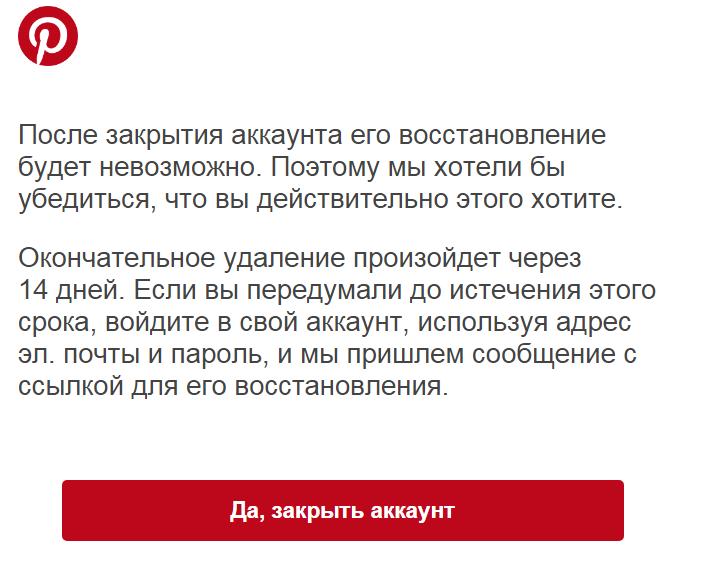 Zakrytie-akkaunta.png