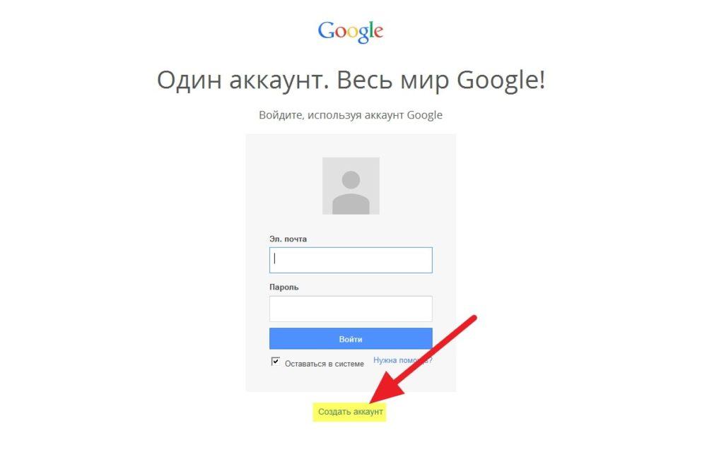 registraziya-v-google-3-1024x640.jpg