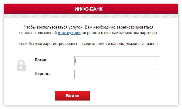 vhod-v-info-bank-dlya-partnerov.png