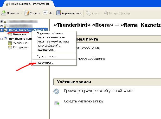 tunderbird2.jpg