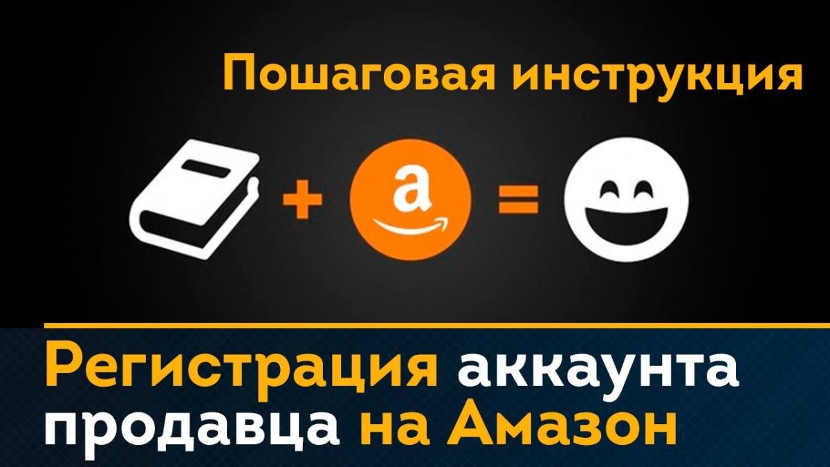 Регистрация-акка-продавца.jpg