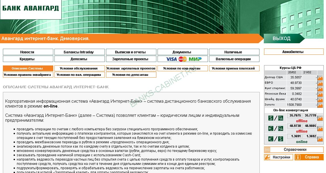 Lichnyj-kabinet-banka-Avangard.png