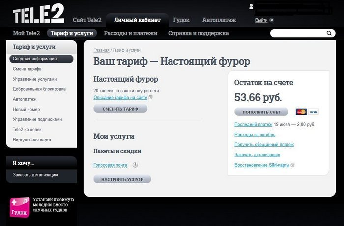 staryj-lichnyj-kabinet-tele2.jpg