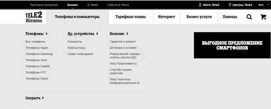 moj-lichnyj-kabinet-tele-2-2.jpg
