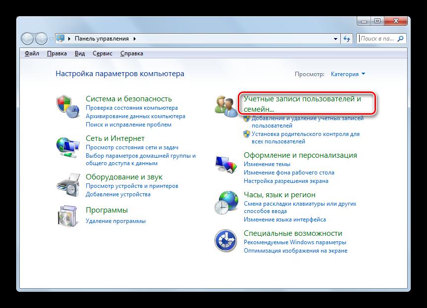 Perehod-v-razdel-Uchetnyie-zapisi-polzovateley-i-semeynaya-bezopasnost-v-Paneli-upravleniya-v-Windows-7.png