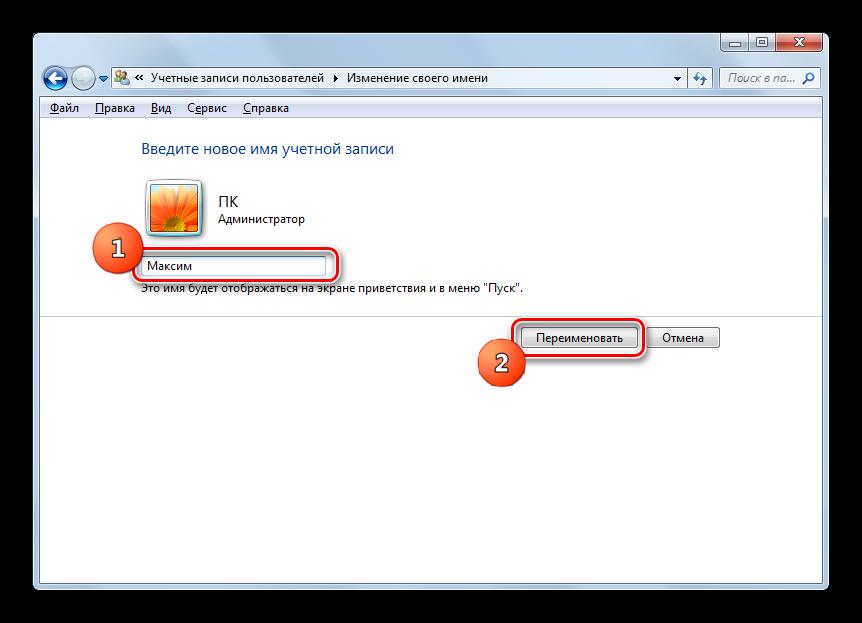 Pereimenovanie-profilya-v-okne-izmeneniya-imeni-svoey-uchetnoy-zapisi-Paneli-upravleniya-v-Windows-7.png