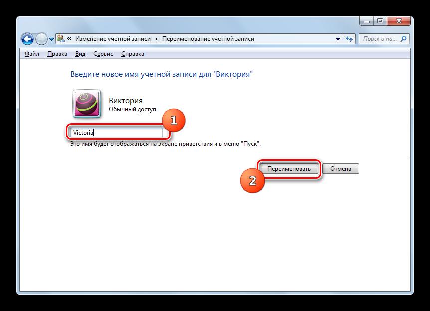 Pereimenovanie-profilya-v-okne-izmeneniya-imeni-vyibrannoy-uchetnoy-zapisi-Paneli-upravleniya-v-Windows-7.png