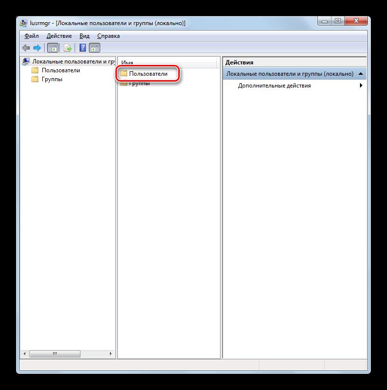 Perehod-v-papku-Polzovateli-v-okne-Lokalnyie-polzovateli-i-gruppyi-v-Windows-7.png