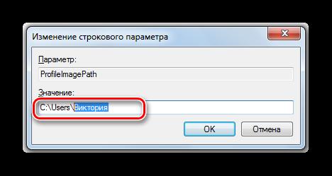 Okno-Izmenenie-strokovogo-parametra-v-Windows-7.png