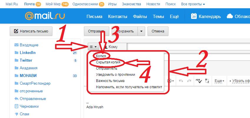 pismo%2Bv%2Bmail.ru2%2B-%2B%D0%BA%D0%BE%D0%BF%D0%B8%D1%8F.png