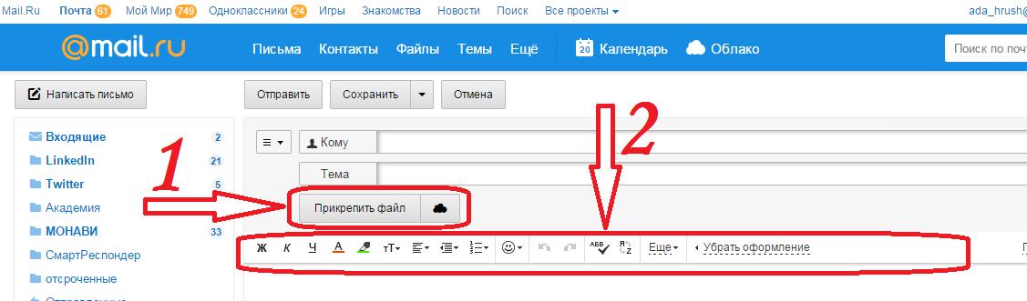 pismo%2Bv%2Bmail.ru3.png