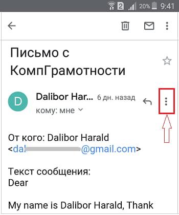 na-telefone-pismo-dlya-peresylki.jpg