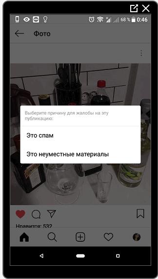 prichina-dlya-zhaloby-v-instagrame.png