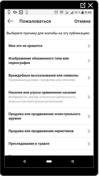 prichina-dlya-blokirovki-v-instagrame.png