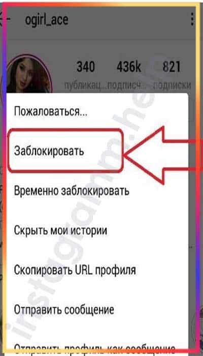 kak-zablokirovat-chuzhoj-akkaunt-v-instagrame.jpg