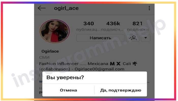 kak-zablokirovat-profil-v-instagrame.jpg