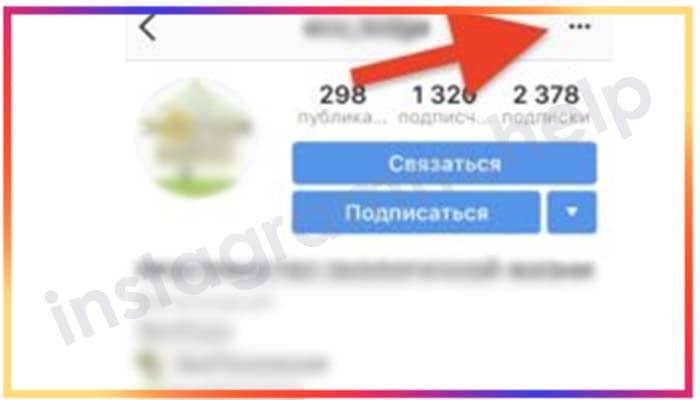 kak-zablokirovat-stranicu-v-instagrame-chuzhuju.jpg