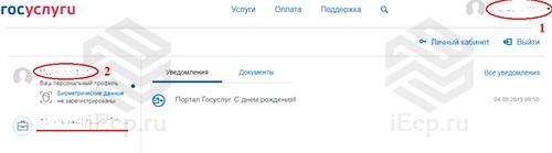 04-3-gosuslugi-dobavlenie-organizacii-obnovlenie-uzhe-dobavlena-kompaniya.jpg