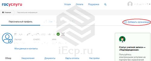 04-3-gosuslugi-dobavlenie-organizacii-obnovlenie-uzhe-dobavlena-kompaniya-shag-2.jpg