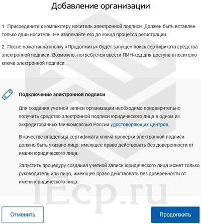 05-gosuslugi-dobavlenie-organizacii-EP-s-vz.jpg