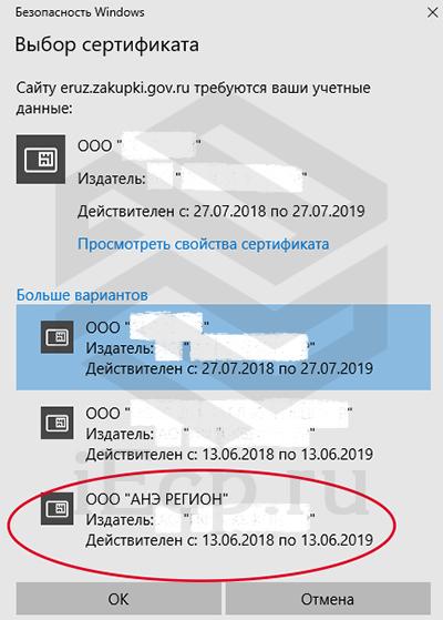 17-EIS-vybor-sertifikata-EP-s-vz.jpg