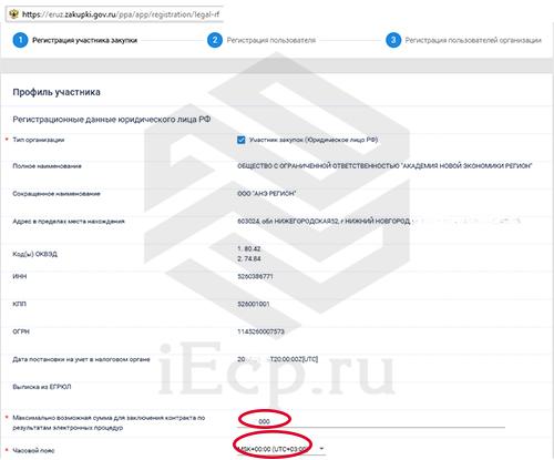18-2-ERUZ-registraciya-s-vz.jpg