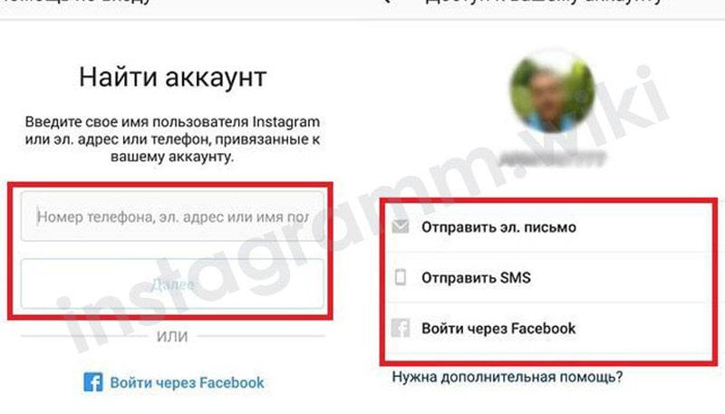 pomenyat-nomer-telefona-v-instagrame.jpg