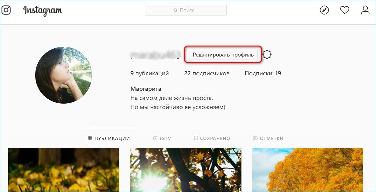 Vhod-v-redaktirovanie-profilya.png