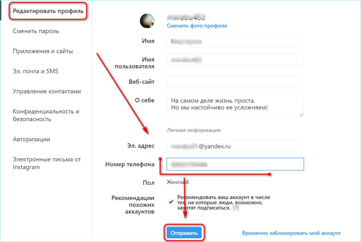 Redaktirovat-profil-smena-nomera.png