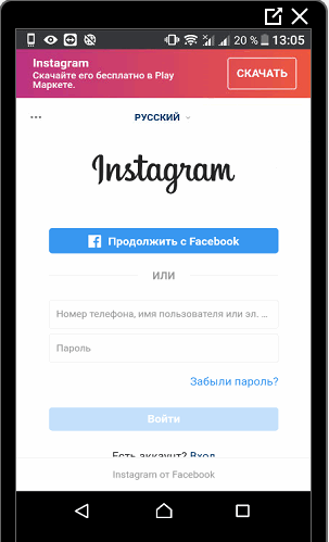 instagram-registratsiya-s-brauzera.png