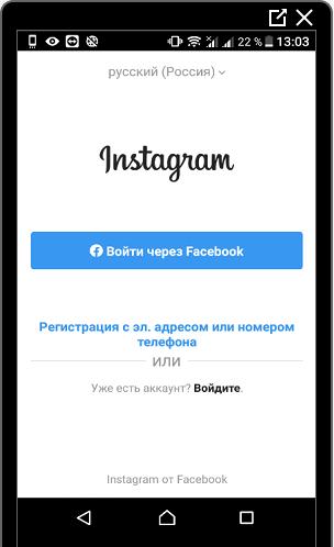 registratsiya-v-instagrame-cherez-telefon.png