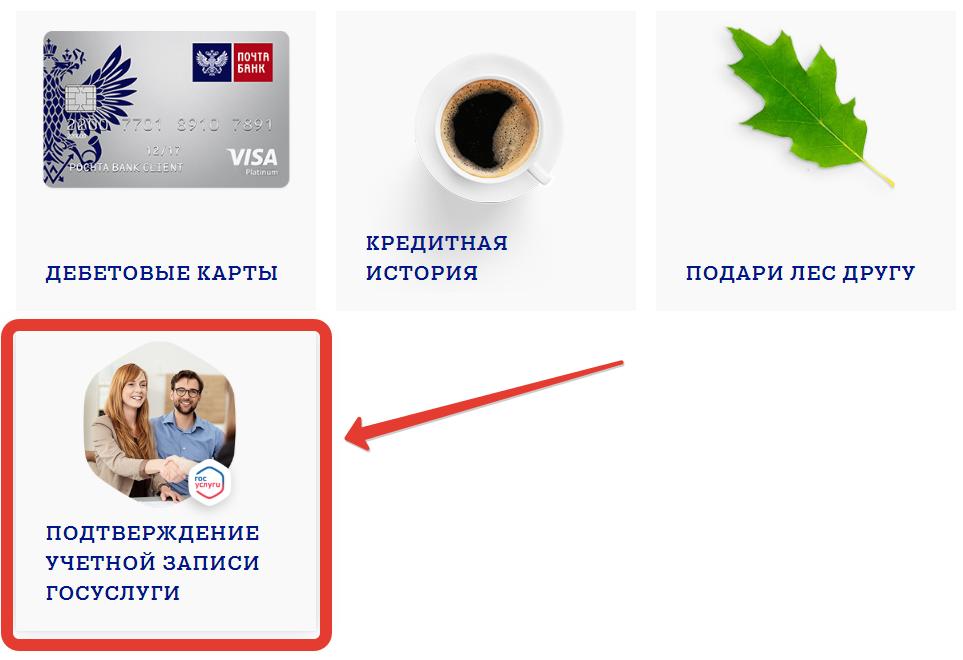 gosuslugi-pochta-bank-4.png