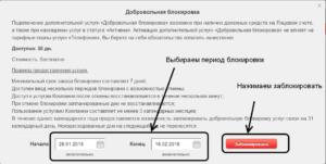Otklyuchit-TTK-internet-300x151.png