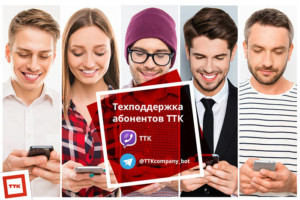 Tehpodderzhka-TTK-300x200.jpg