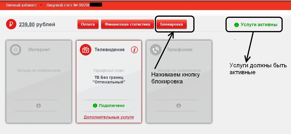 Blokirovka-TTK-1.png