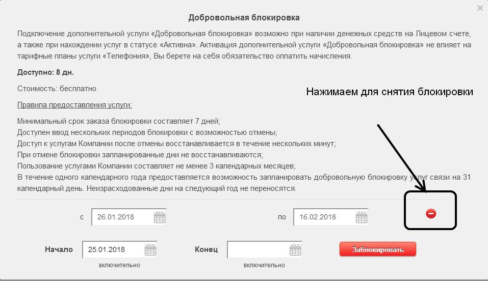 Blokirovka-TTK-4.png