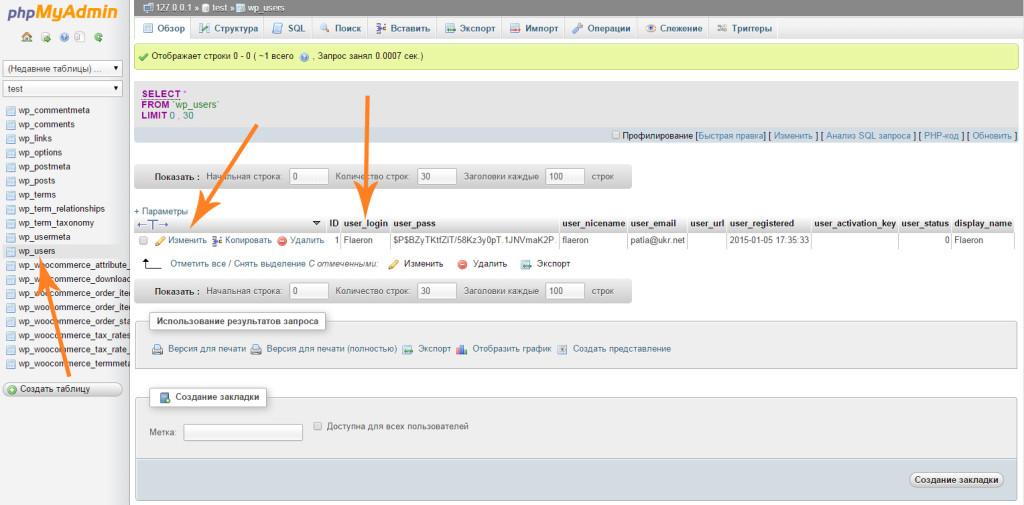 kak-izmenit-parol-v-wordpress4-1024x505.jpg.pagespeed.ce.XBv8ZMOBUC.jpg