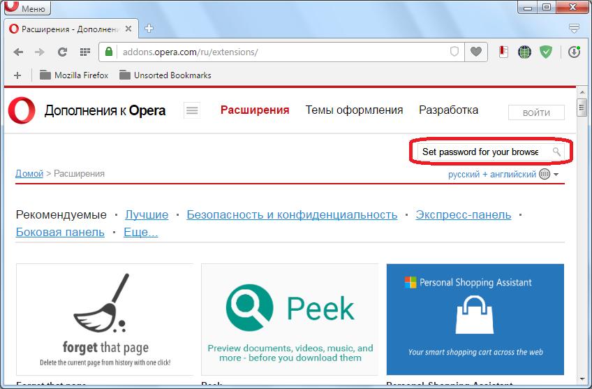 Poisk-rasshireniya-Set-password-for-your-browser-dlya-Opera.png