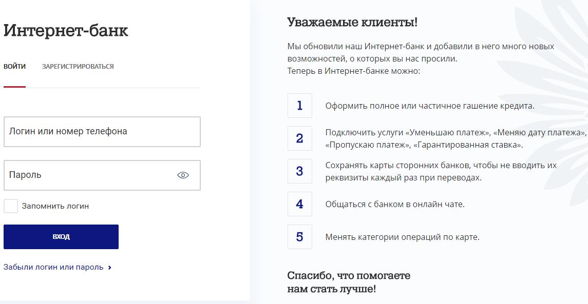 pochtabank-lichniy-kabinet-1.png