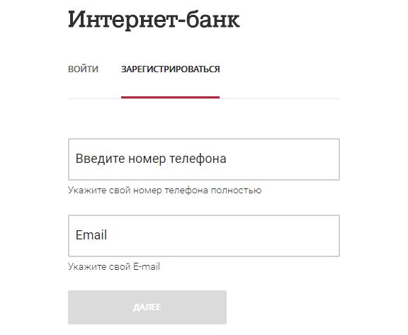 pochtabank-lichniy-kabinet-registraciya.png