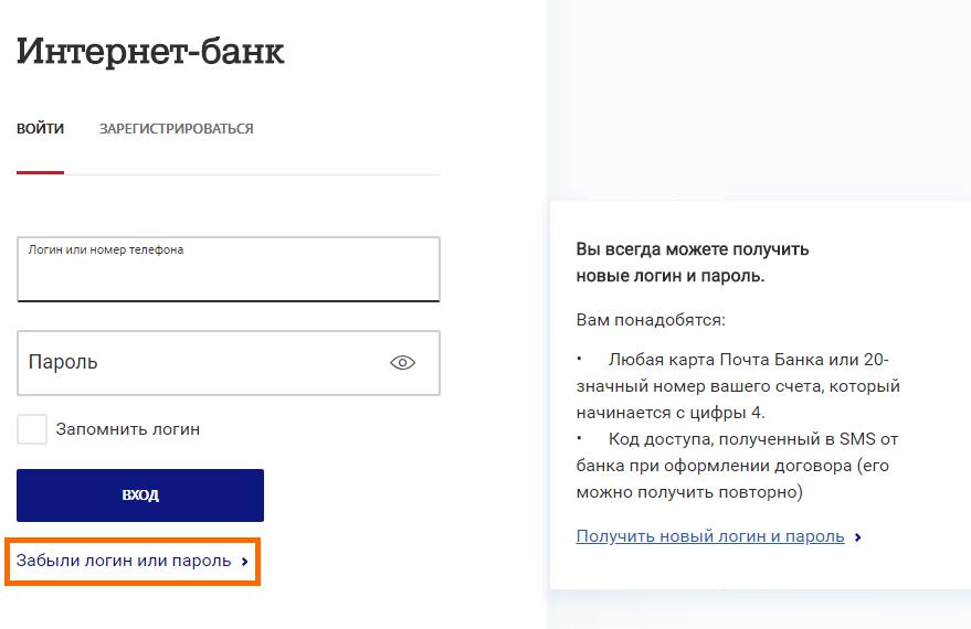 pochtabank-vosstanovlenie-dostupa.png