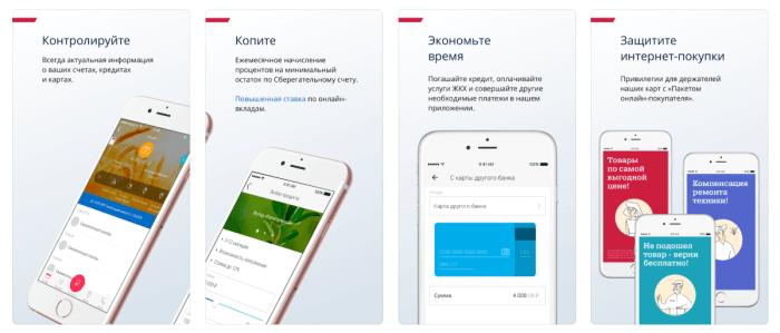 Мобильное приложение Почта Банка